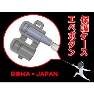 3個セット EPEE エペ 剣先専用 ポイント保護キャップ 自社開発 【ロワジャパン】|rowa