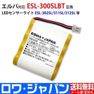 朝日電器 ELPA エルパ ESL-301SL ESL-302SL ソ−ラ− LED センサーライト...
