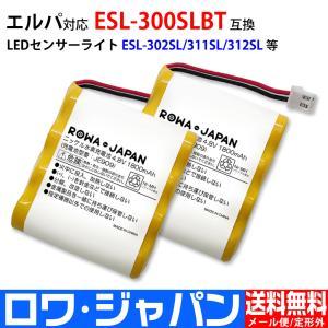 2個セット 朝日電器 ELPA エルパ ESL-301SL ESL-302SL ソ−ラ− LED セ...
