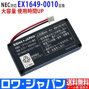 NEC 日本電気 EX1649-0010 コードレス子機 互換 充電池 バッテリー Aspire X DX2D-6CPS 対応 【ロワジャパン】|rowa