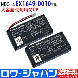 2個セット NEC 日本電気 EX1649-0010 コードレス子機 互換 充電池 バッテリー Aspire X DX2D-6CPS 対応 【ロワジャパン】|rowa