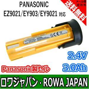 パナソニック PANASONIC EY9021 EY9021B EY903 EY903B 互換 バッテリー 増量 日本セル 2.4V 3000mAh 【ロワジャパン】|rowa
