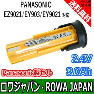 PANASONIC パナソニック EY9021 EY9021B EY903 EY903B EZ9021 日本セル 互換 バッテリー 2.4V 3000mAh 【ロワジャパン】|rowa