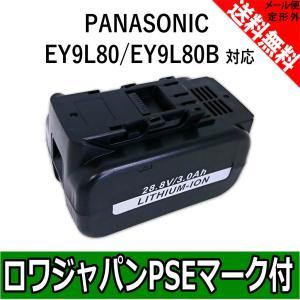 Panasonic パナソニック EY9L80 EY9L80B 互換 バッテリー 28.8V 3.0Ah 電動 工具 充電池 【ロワジャパン】|rowa