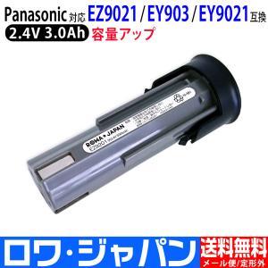 PANASONIC パナソニック EZ9021 EY903 EY9021 互換 バッテリー ニッケル水素  2.4V 増量3.0Ah 【ロワジャパン】|rowa