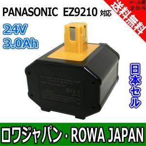Panasonic パナソニック EY9210 EY9240 EY9242 EY9244 ニッケル水素 電動工具用 互換 バッテリー 高品質日本セル使用 【ロワジャパン】|rowa