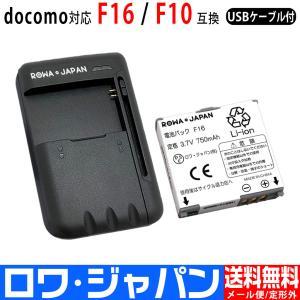 USB マルチ充電器 と DoCoMo F-06B F906i F1100 の F16 互換 バッテリー【ロワジャパンPSEマーク付】|rowa