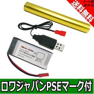 Holy Stone F181C F181W 3.7V 750mAh マルチコプター バッテリーと充電 USBケーブル と モバイルバッテリー セット 【ロワジャパン】|rowa