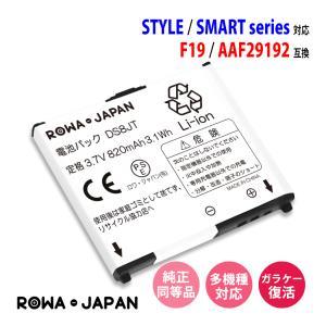 NTTドコモ docomo F19 AAF29192 互換 電池パック F-02C F-03C F-04C F-04D F-05C F-06D F-07B F-10C F-11C 対応 【ロワジャパン】|rowa