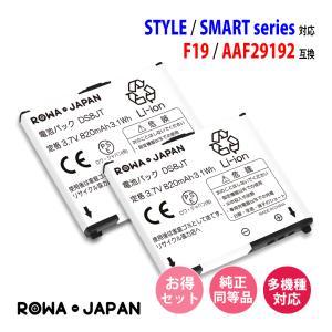 2個セット NTTドコモ docomo F19 AAF29192 互換 電池パック F-02C F-03C F-04C F-04D F-05C F-06D F-07B F-10C F-11C 対応【ロワジャパン】|rowa