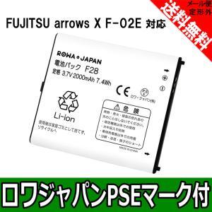 ドコモ 富士通 ARROWS X F-02E / ARROWS V F-04E 対応 F28 互換 バッテリー 【ロワジャパン】|rowa