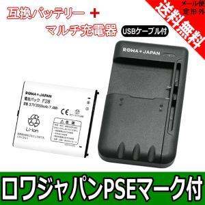 USB マルチ充電器 と ドコモ 富士通 ARROWS X F-02E / ARROWS V F-04E の F28 互換 バッテリー 【ロワジャパン】|rowa