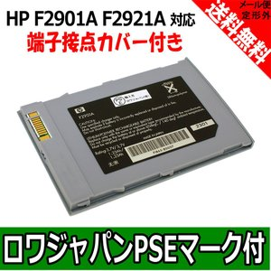 【実容量高】【端子接点カバー付】HP Jornada 560 564 565 567 568 580 の F2901 F2899A F2915A F2921A 互換 バッテリー【ロワジャパンのPSEマーク付】|rowa