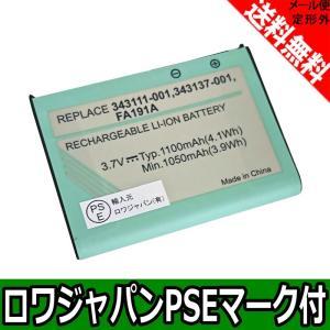 【実容量高】HP iPAQ 4150 PE2028A PE2028AS PE2028B h4100 h4150 h4155 rx1950 の 343111-001 343137-001 FA191A 互換 バッテリー【ロワジャパンPSEマーク付】|rowa