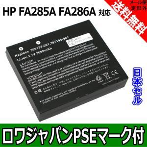 HP エイチピー FA286A FA285A 日本セル 互換 バッテリー iPAQ hx2000 rx3417 rx3700 rx3715 対応 【ロワジャパン】|rowa