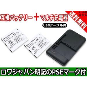 USB マルチ充電器 と FUJITSU 富士通 FARBP103 2個セット 互換 バッテリー ARROWS M305/KA4 対応 【ロワジャパン】 rowa