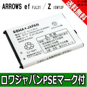 au エーユー ARROWS ef FJL21 / ARROWS Z ISW13F 対応 FJI13UAA 互換 電池パック 【ロワジャパン】|rowa