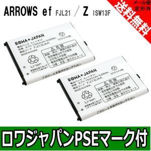 2個セット au エーユー ARROWS ef FJL21 / ARROWS Z ISW13F 対応 FJI13UAA 互換 電池パック 【ロワジャパン】|rowa