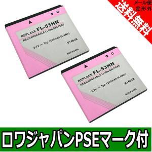 2個セット LG FL-53HN 互換 バッテリー Optimus 2X 3D / Thrill 4G P925 対応 【ロワジャパン】|rowa