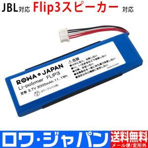 ★日本全国送料無料!★電気用品安全法に基づく表示PSEマーク付★  ■対応機種 ◆JBL Flip3...