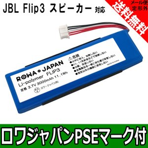 JBL Flip3 JBLFLIP3GRAY の GSP872693 P76309803 互換 バッテリー Bluetoothスピーカー 実容量高【ロワジャパン】|rowa