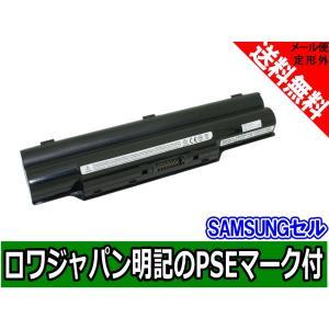 【SAMSUNGセル】FUJITSU 富士通 LifeBook シリーズ の FMVNBP146 互換 バッテリー【ロワジャパン社名明記PSEマーク付】