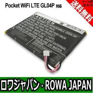 【実容量高】Y!mobile ワイモバイル EMOBILE イーモバイル Pocket WiFi LTE GL04P の HB5P1H 互換 バッテリー【ロワジャパンPSEマーク付】|rowa