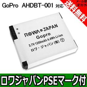 GoPro ゴープロ HD HERO 2 の AHDBT-001 互換 バッテリー【ロワジャパン】|rowa