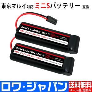 2個セット 東京マルイ TOKYO MARUI 互換 バッテリー ミニS Mini-S ニッケル水素 8.4V 大容量 1600mAh 1.6Ah AK74MN M4A1 AKS74U 電動ガン用 ロワジャパン|rowa
