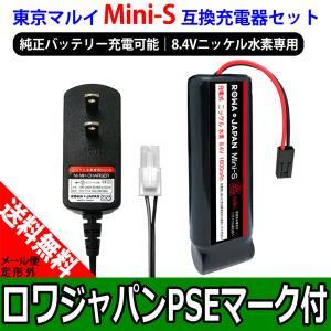 東京マルイ 互換 バッテリー Mini-S ミニS と 充電器 セット ニッケル水素 8.4V 1600mAh 1.6Ah 電動ガン用 ロワジャパン|rowa
