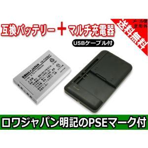 USB マルチ充電器 と CASIO カシオ HA-F20BAT HA-F21LBAT 互換 バッテリー ハンディターミナル DT-X7 対応 【ロワジャパン】|rowa