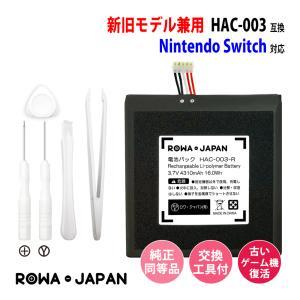 Nintendo Switch HAC-003 任天堂 ニンテンドースイッチ ゲーム機 互換 バッテリー【ロワジャパンPSEマーク付】|rowa