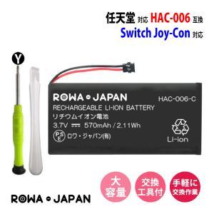 ニンテンドー 任天堂 スイッチ HAC-006 Joy-Con コントローラー ゲーム機 互換 バッテリー 【ロワジャパンPSEマーク付】|rowa