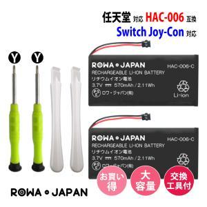 【2個セット】 ニンテンドー 任天堂 スイッチ HAC-006 Joy-Con コントローラー ゲーム機 互換 バッテリー 工具付き 【ロワジャパンPSEマーク付】|rowa