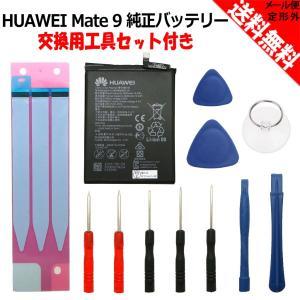 並行輸入純正品 HUAWEI ファーウェイ Mate 9 の HB396689ECW 純正 バッテリー 交換用工具セット付 rowa