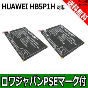 【実容量高】【2個セット】HUAWEI ファーウェイ HB5P1H E589 Wi-Fi WALKER LTE HWD11 GL04P の HB5P1H 互換バッテリー 【ロワジャパンPSEマーク付】|rowa