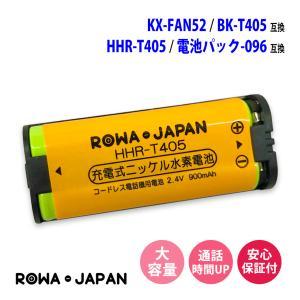 パナソニック Panasonic KX-FAN52 HHR-T405 BK-T405 / NTT 電池パック-096 コードレス子機 対応 互換 充電池 ロワジャパン|rowa