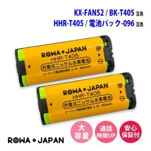 2個セット パナソニック Panasonic KX-FAN52 HHR-T405 BK-T405 / NTT 電池パック-096 コードレス子機 対応 互換 充電池 ロワジャパン|rowa