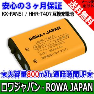パナソニック HHR-T407 BK-T407 KX-FAN51 / NTT 電池パック-092 コードレス子機 対応 互換 充電池 ロワジャパン|rowa