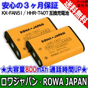 2個セット KX-FAN51 HHR-T407 BK-T407 パナソニック PANASONIC / 電池パック-092 TSA-124 コードレス子機充電池 互換 【ロワジャパン】|rowa