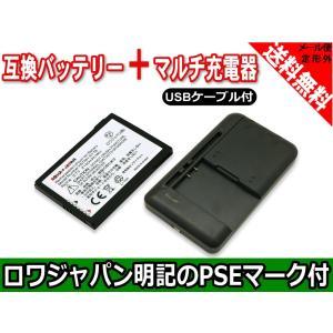 USB マルチ充電器 と HP エイチピー iPAQ の 451405-001 459723-001 HSTNH-S17B 互換 バッテリー【増量】【ロワジャパン社名明記のPSEマーク付】|rowa