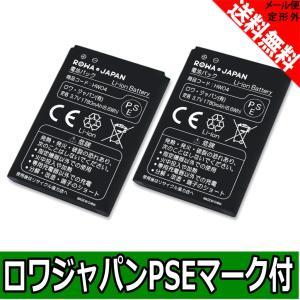 2個セット docomo NTT ドコモ HW04 互換 電池パック HW-01F HW-02E 対応 【ロワジャパン】|rowa