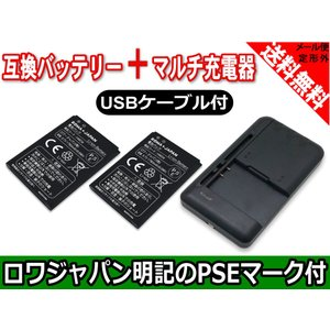 USB マルチ充電器 と ドコモ HW04 2個セット 互換 電池パック HW-01F HW-02E 対応 【ロワジャパン】|rowa