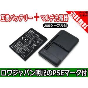 USB マルチ充電器 と ドコモ HW04 互換 電池パック HW-01F HW-02E 対応 【ロワジャパン】|rowa