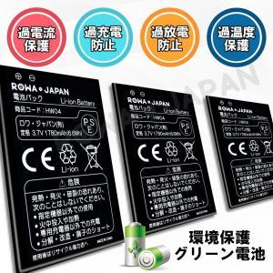 docomo NTT ドコモ HW04 互換 電池パック HW-01F HW-02E 対応 【ロワジャパン】|rowa|04