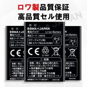 docomo NTT ドコモ HW04 互換 電池パック HW-01F HW-02E 対応 【ロワジャパン】|rowa|05