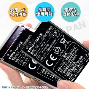 docomo NTT ドコモ HW04 互換 電池パック HW-01F HW-02E 対応 【ロワジャパン】|rowa|06