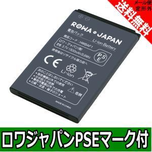 SoftBank ソフトバンク HWBAF1 互換 電池パック C01HW HW-01C GP01 D25HW 対応 【ロワジャパン】|rowa