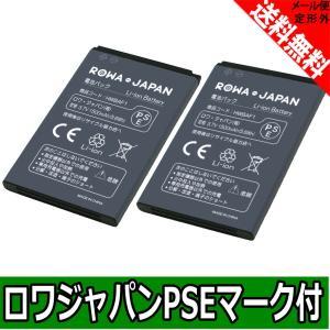 2個セット SoftBank ソフトバンク HWBAF1 互換 電池パック C01HW HW-01C GP01 D25HW 対応 【ロワジャパン】|rowa