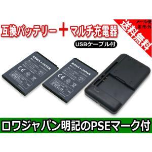USB マルチ充電器 と SoftBank ソフトバンク Pocket Wi-FI C01HW の HWBAF1  2個セット 互換 バッテリー 【ロワジャパン】|rowa
